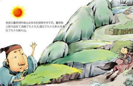 鲁班和石墩